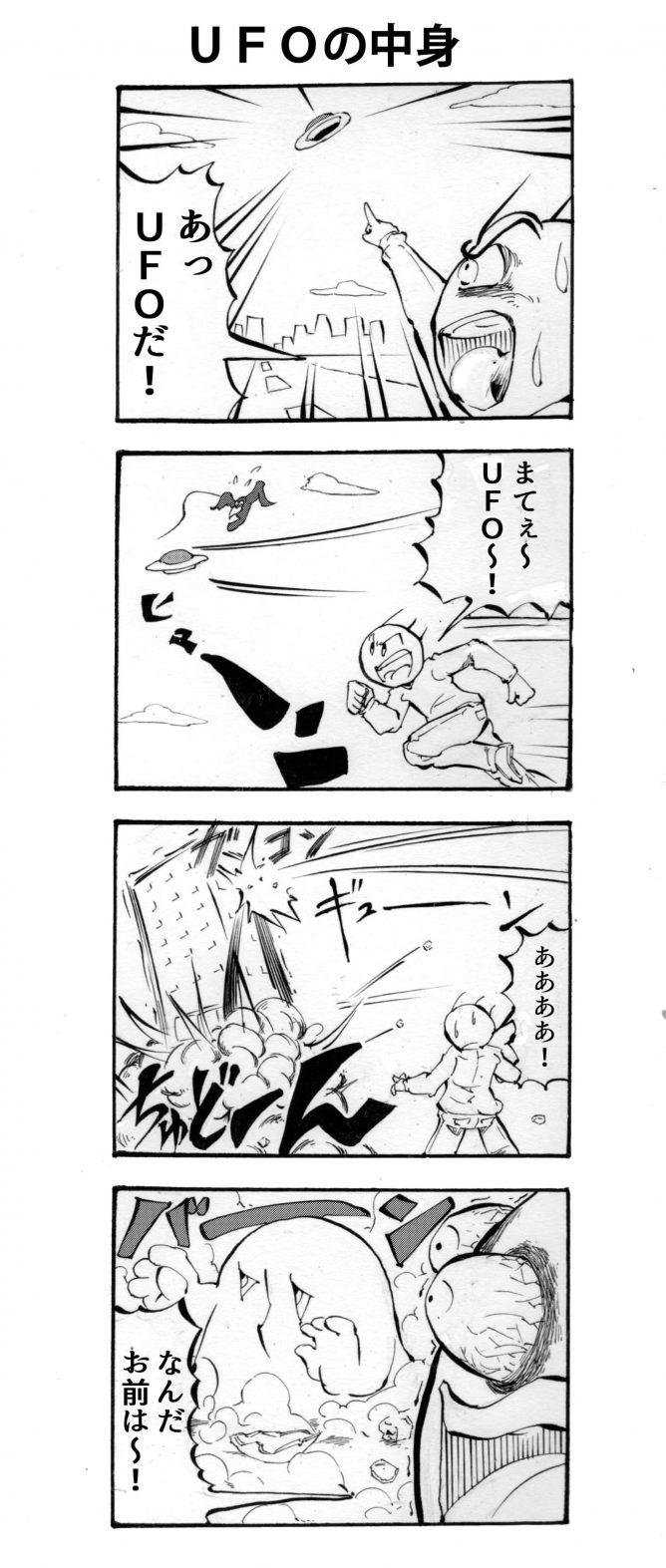 UFO,四コマ漫画