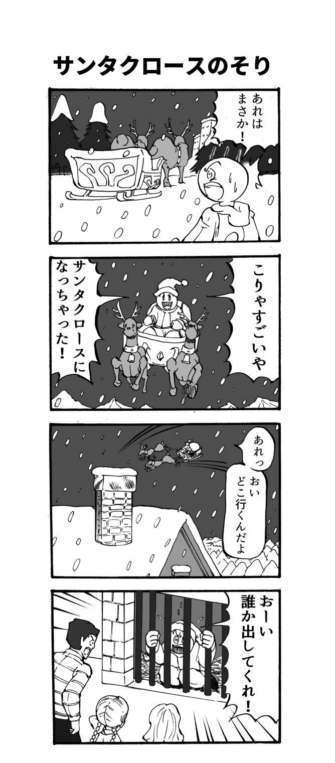 クリスマス,四コマ漫画