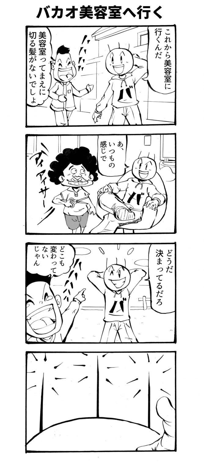 バカオ美容室へ行くの四コマ漫画