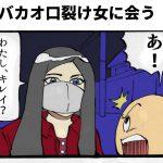口裂け女,四コマ漫画