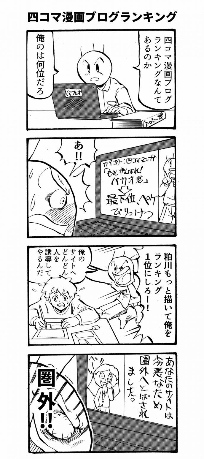 四コマ漫画ブログランキング