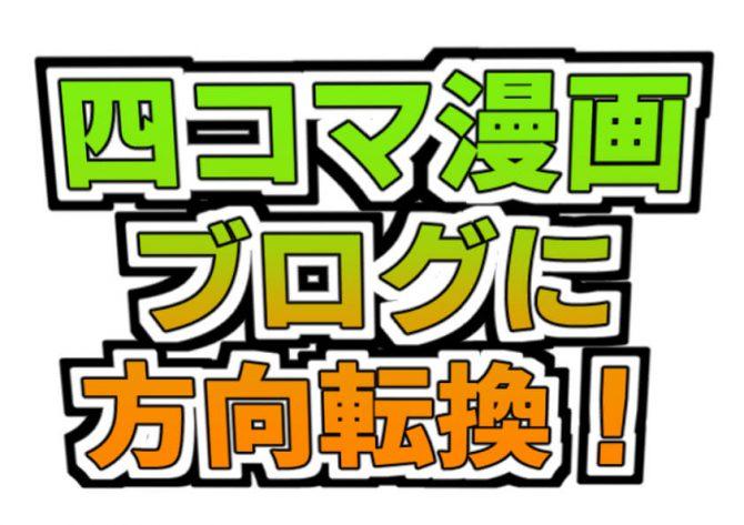 四コマ漫画,ブログ