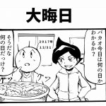 大晦日 四コマ漫画