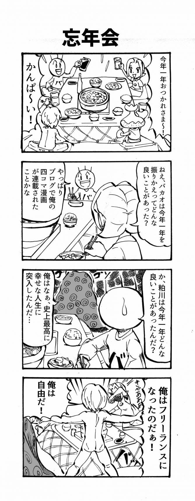 忘年会 四コマ漫画