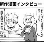 新作漫画インタビュー