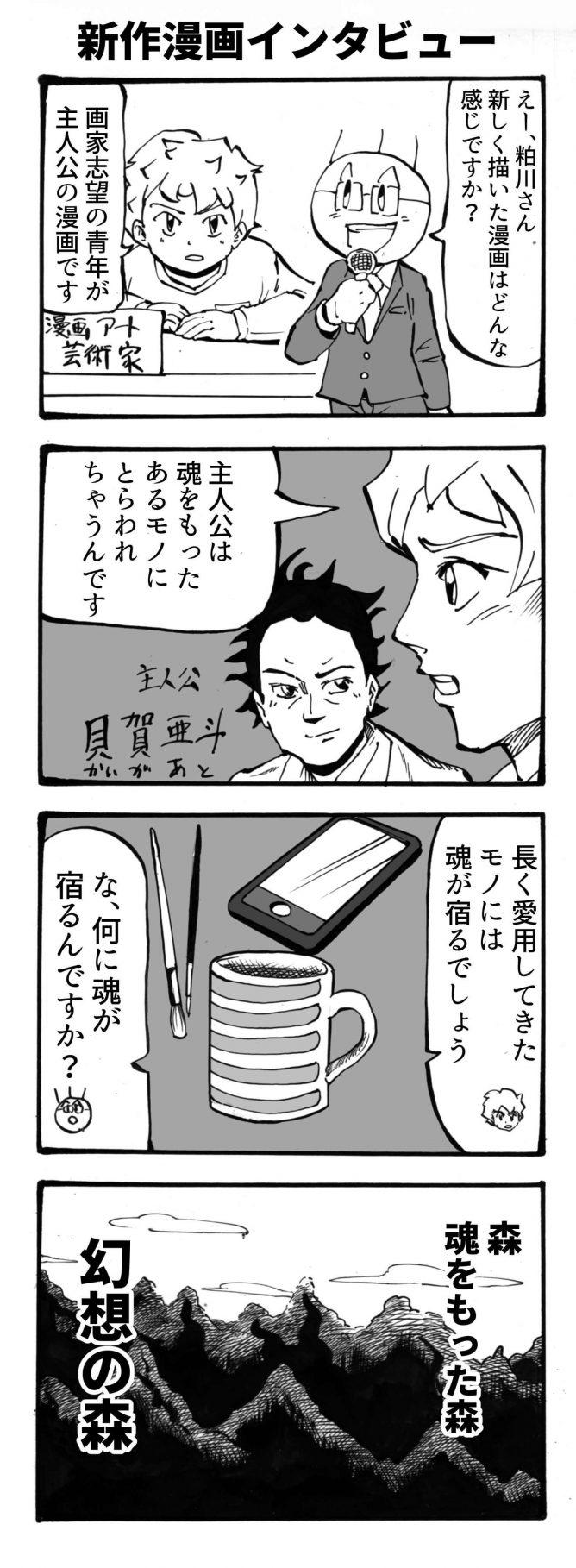 新作漫画インタビュー 四コマ漫画