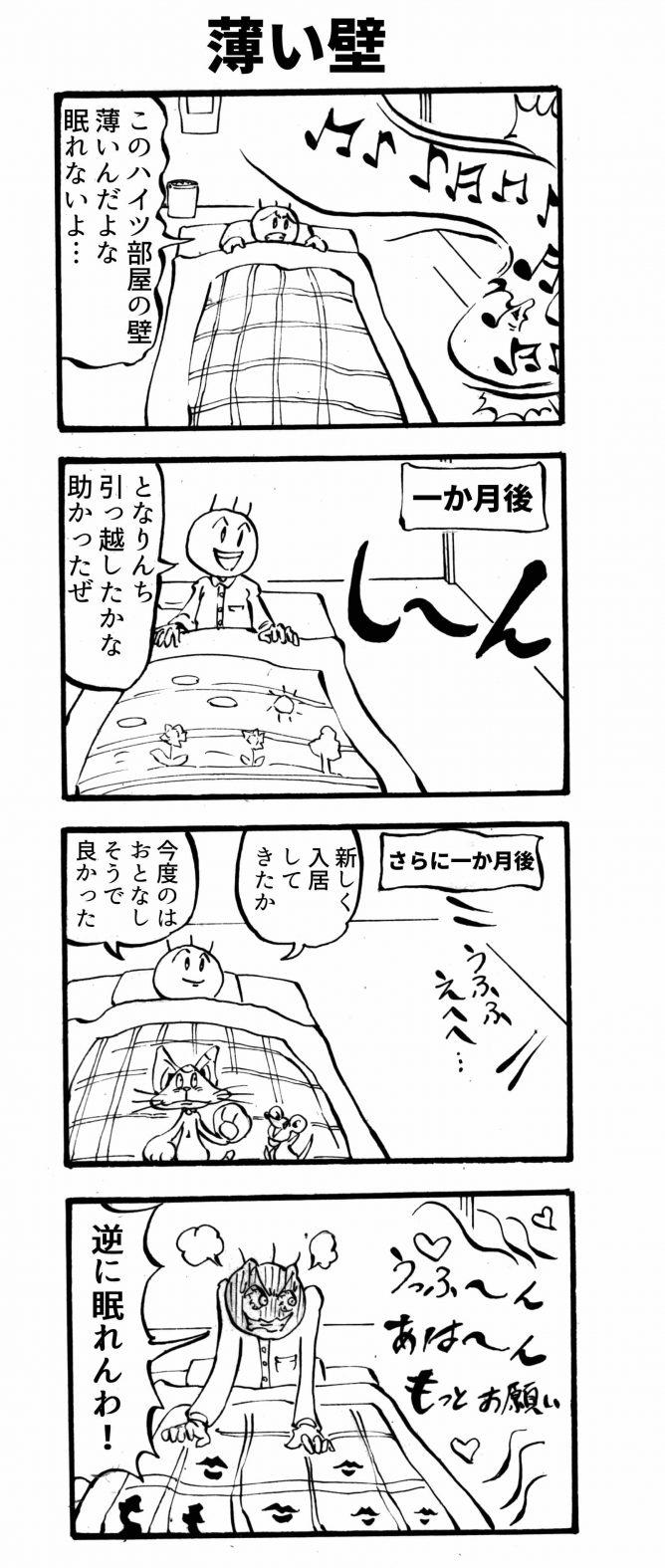 薄い壁 四コマ漫画