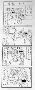バカオの四コマ漫画
