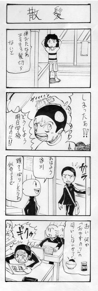 バカオ 四コマ漫画