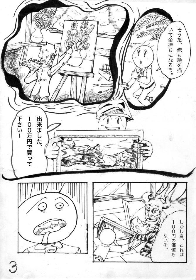 バカオ 漫画 ゴッホ展