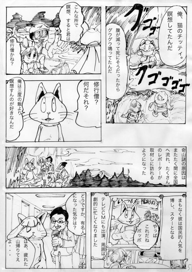 猫,漫画,キャラクター