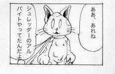 猫のチッティの漫画画像