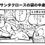 サンタクロースの袋の中身 四コマ漫画