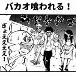 バカオ喰われる 四コマ漫画