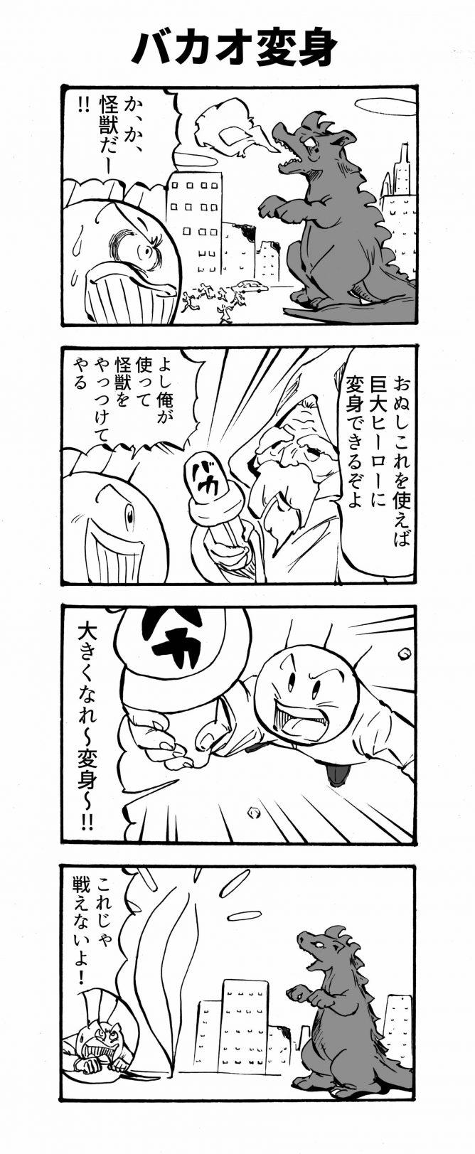 バカオ変身四コマ漫画