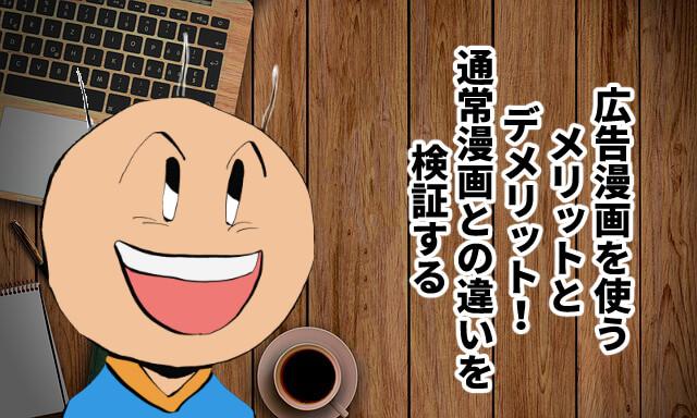 バカオ表紙 広告漫画 (1)