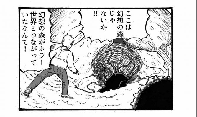 奇妙な生物を描いた漫画の1シーン