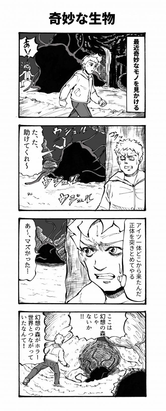 奇妙な生物 四コマ漫画