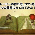 漫画ストーリーの作り方に関する画像