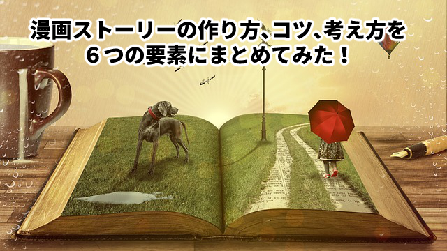 漫画ストーリー