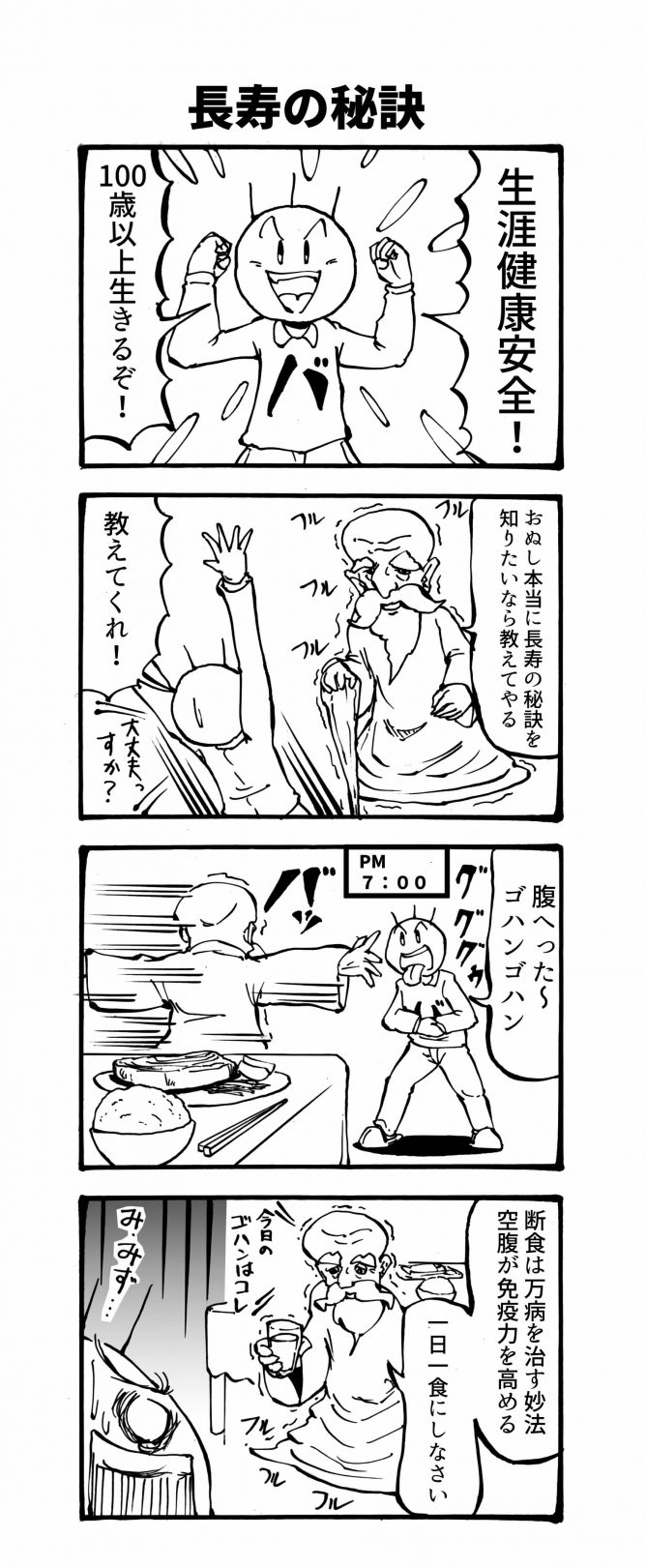 長寿の秘訣 四コマ漫画