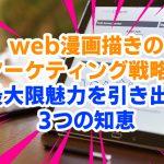 web,マーケティング,漫画