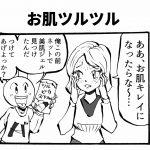 お肌ツルツル四コマ漫画