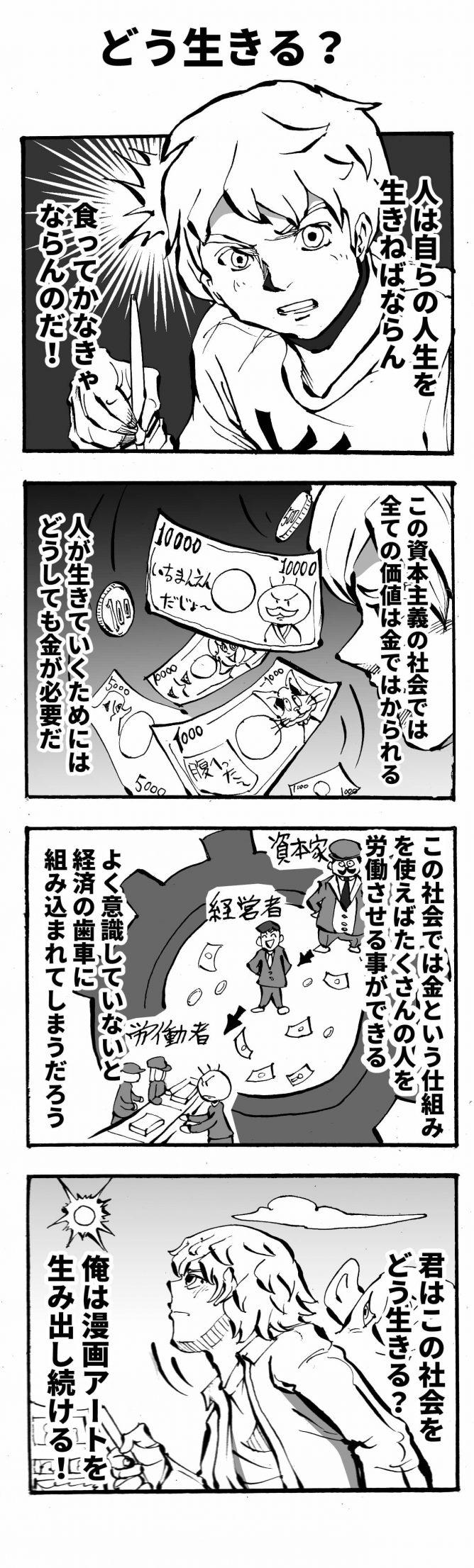 どう生きる?四コマ漫画