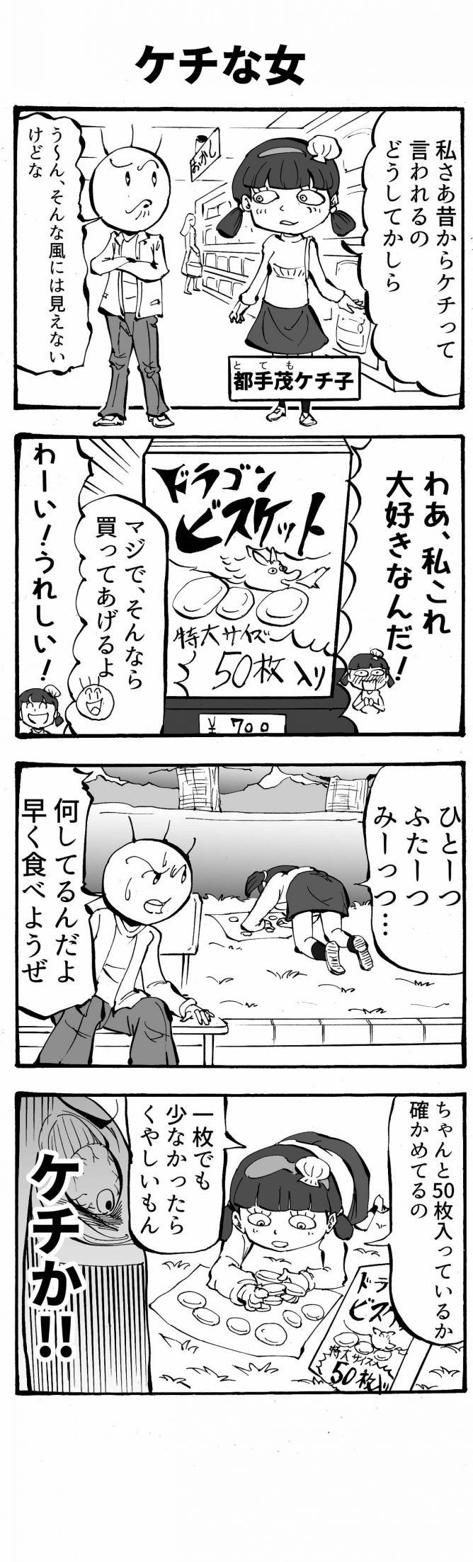 ケチな女 四コマ漫画