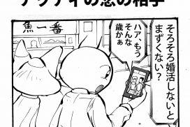 チッティの恋の相手四コマ漫画