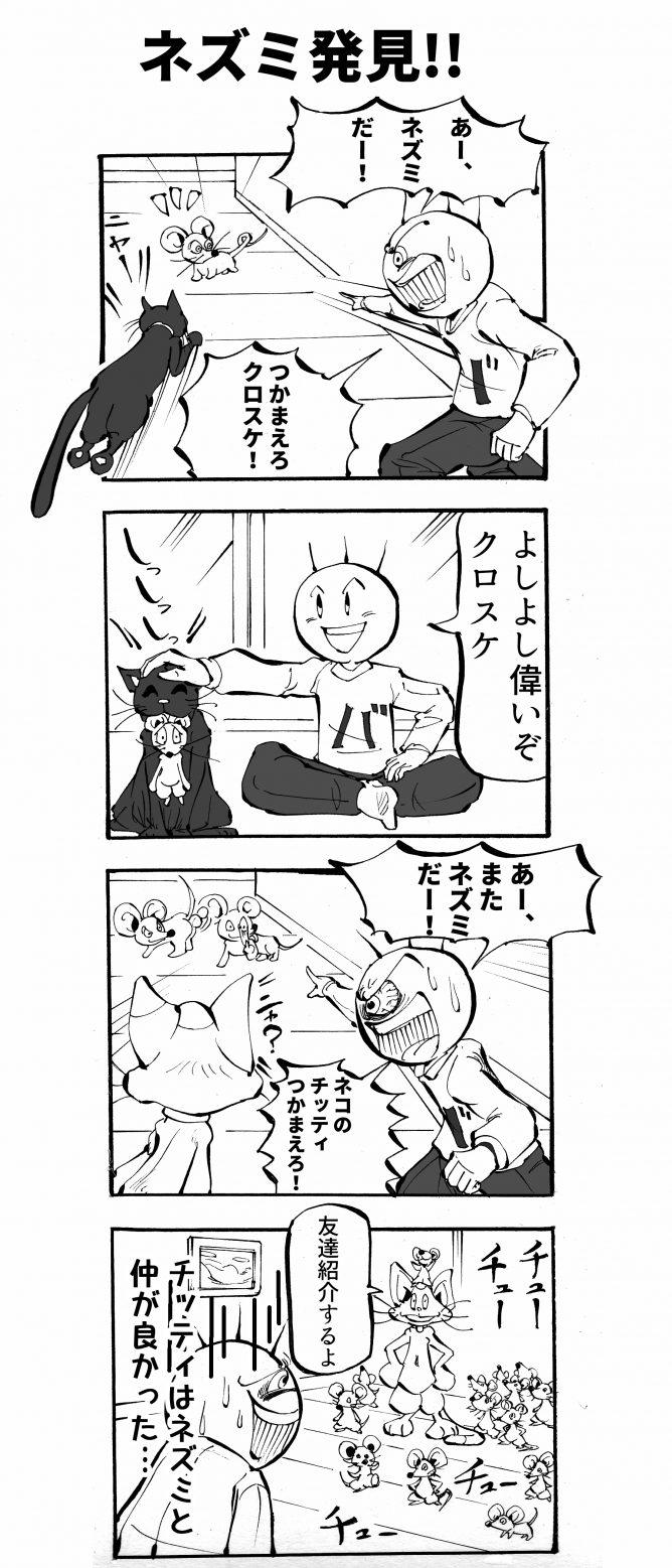 ネズミ発見四コマ漫画