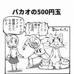 バカオの500円玉四コマ漫画