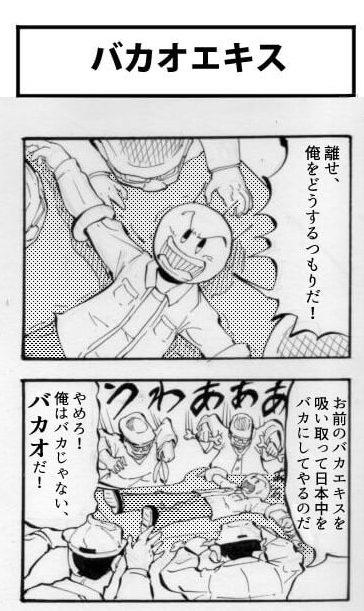 四コマ漫画「バカオエキス」