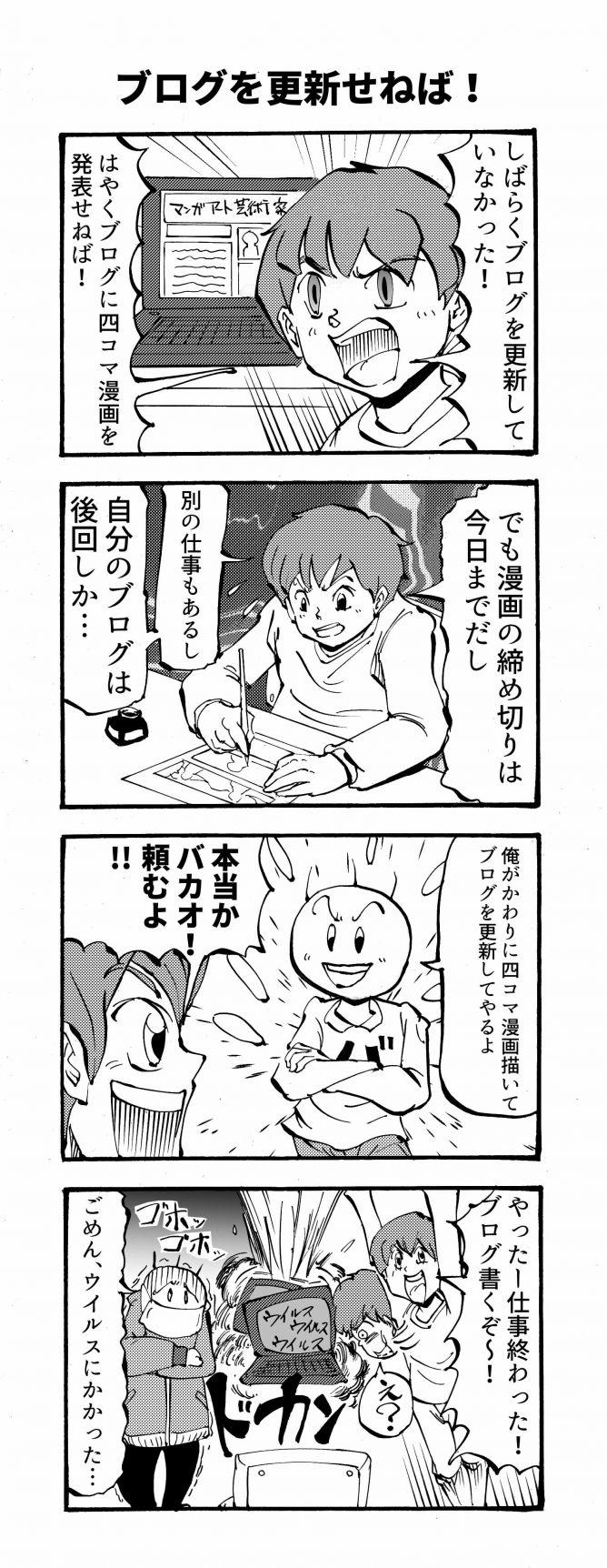 ブログを更新 四コマ漫画