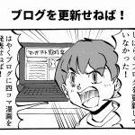 ブログを更新