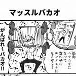 マッスルバカオ4コマ漫画