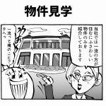 物件見学 四コマ漫画