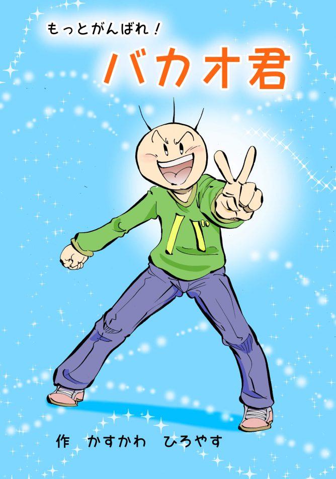 表紙 四コマ漫画