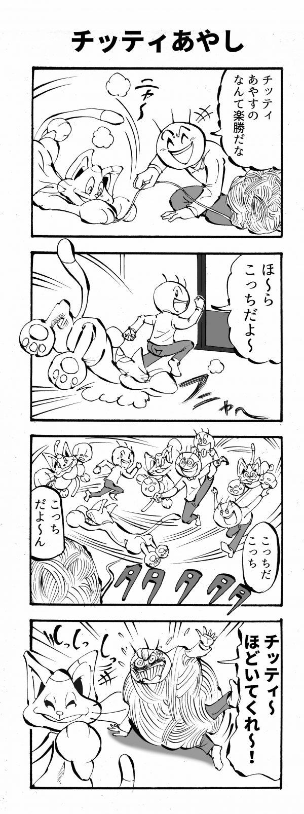 チッティあやし 四コマ漫画