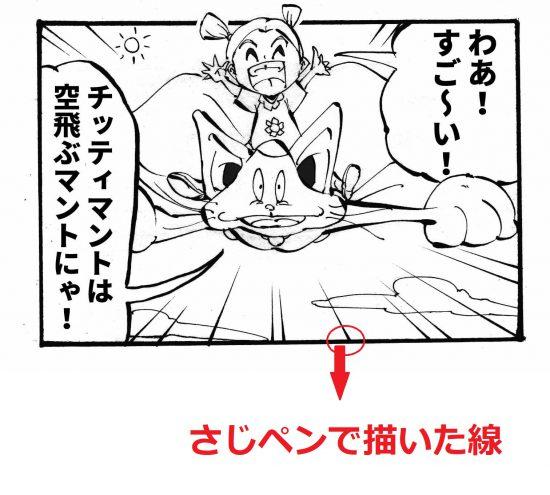チッティのマント,四コマ漫画