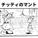 チッティマント 四コマ漫画