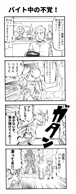 バイト中の不覚!四コマ漫画