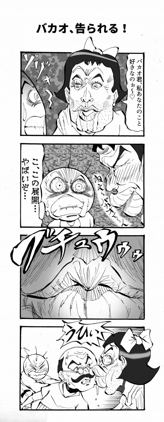 バカオ、告られる! 四コマ漫画