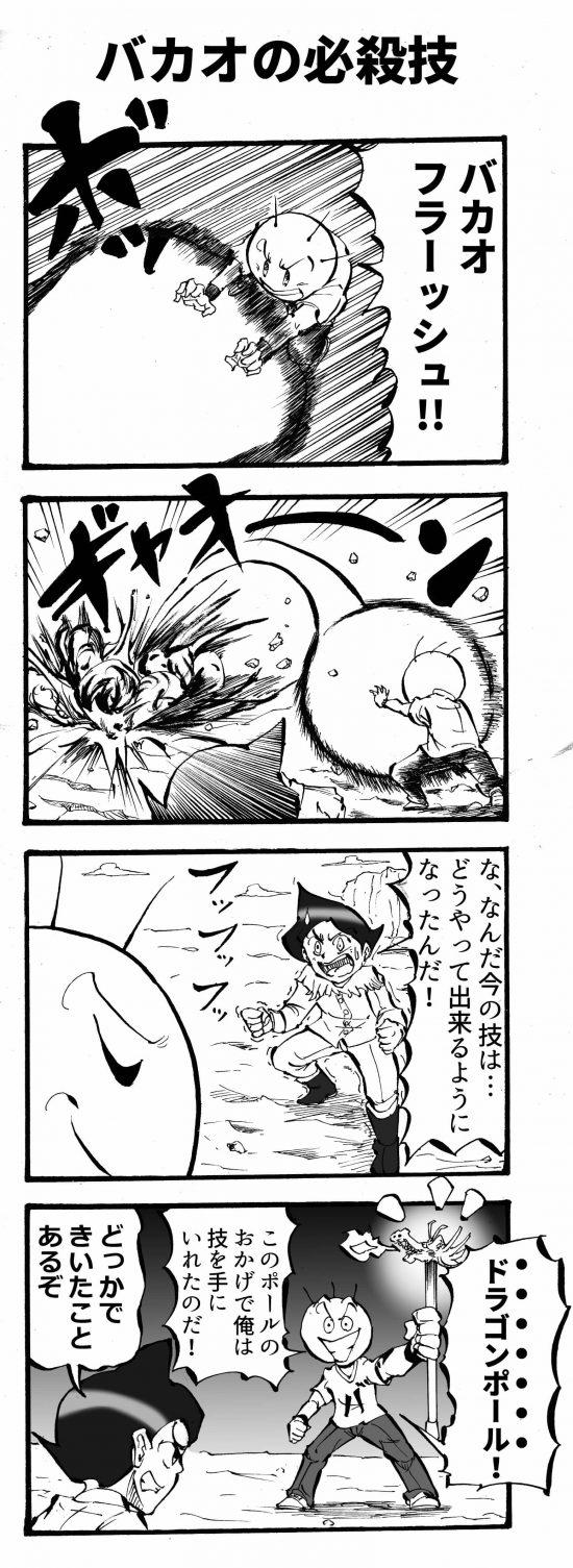 バカオの必殺技 四コマ漫画