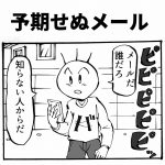 予期せぬメール 四コマ漫画