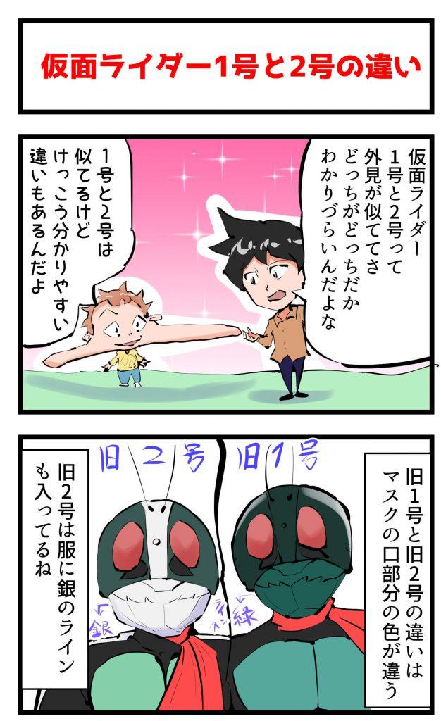 仮面ライダー1号2号,違い仮面ライダー1号2号,違い