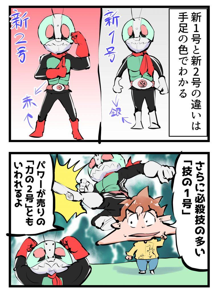 仮面ライダー1号2号,違い
