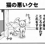 猫の悪いクセ 四コマ漫画