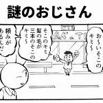 謎のおじさん 四コマ漫画