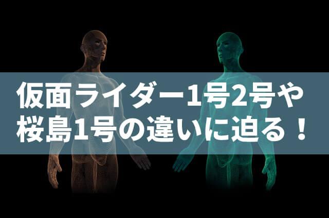 仮面ライダー,1号,2号,違い